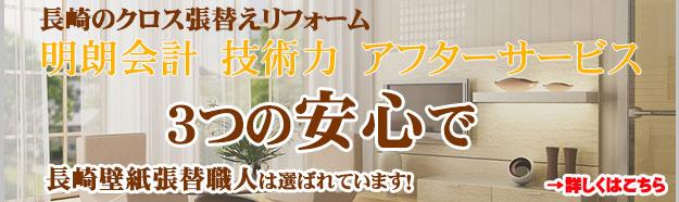 長崎壁紙(クロス)張替職人3つの安心