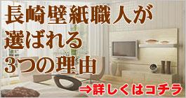 長崎壁紙(クロス)張替え職人の3つの安心