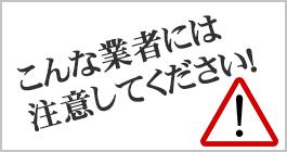 長崎壁紙(クロス)張替え職人 こんな業者には注意!