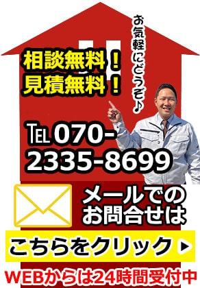 長崎壁紙(クロス)張替え職人へのお問合せ